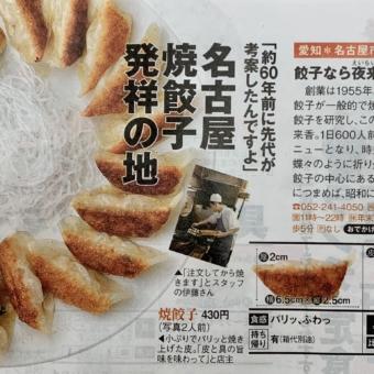雑誌【じゃらん 東海】10月号に掲載